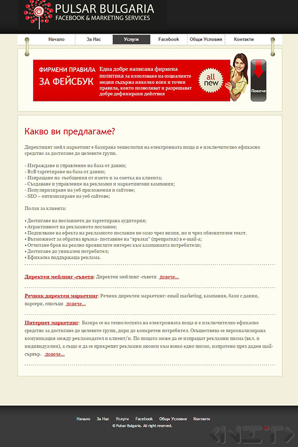 Website development for Pulsar Bulgaria by NIT-New Internet Technologies Ltd_2