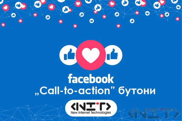 Facebook Call to action бутони